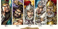 Five Tiger General, jenderal-jenderal terbaik di zaman Tiga Kerajaan