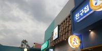 Chingu Cafe: Menikmati suasana Korea di Yogyakarta