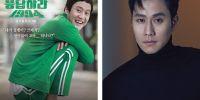 6 Potret menawan aktor Jung Woo, pemeran Trash dalam drama Reply 1994