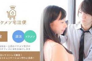 Bisnis jasa di Jepang ini unik abis, menghapus air mata
