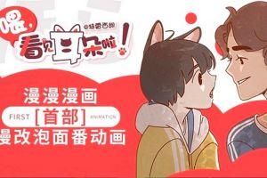 Wei, Kanjian Maoerduo La!, web comic China yang dijadikan anime Jepang