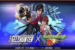 Film City Hunter Shinjuku Private Eye beredar di bioskop Indonesia