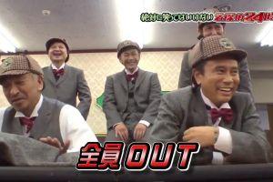 Gaki no Tsukai, variety show Jepang yang bertahan lama