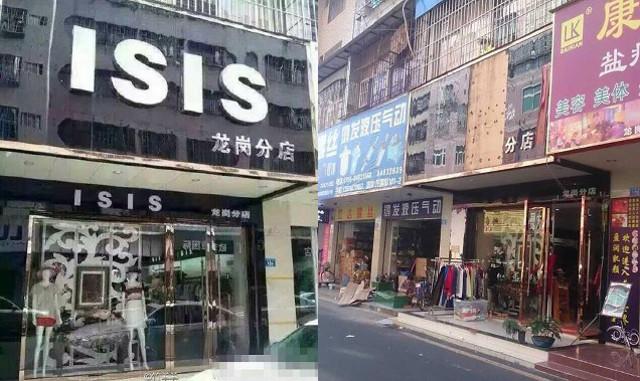 10 Perusahaan ini kena sial gara-gara pakai nama ISIS, kasihan!
