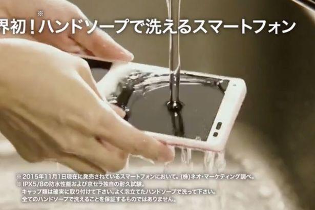 Jepang luncurkan smartphone yang bisa dicuci dengan sabun