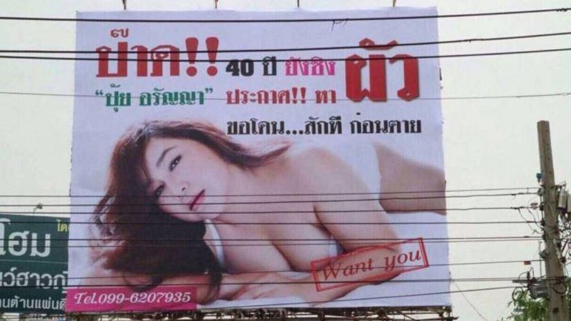 Tak kunjung dapat jodoh, artis seksi ini pasang iklan cari suami