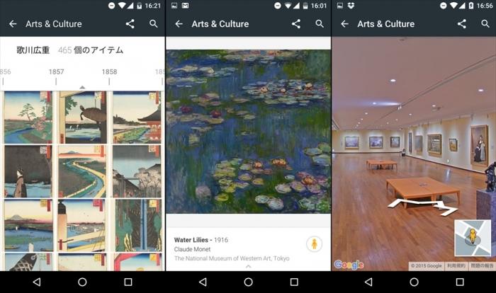 Google's Arts & Culture, bisa intip koleksi 1.000 museum di dunia!