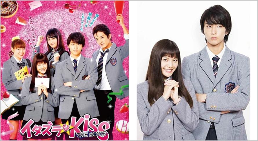 Manga Jepang 'Itazura na Kiss' kembali diadaptasi jadi live action lho