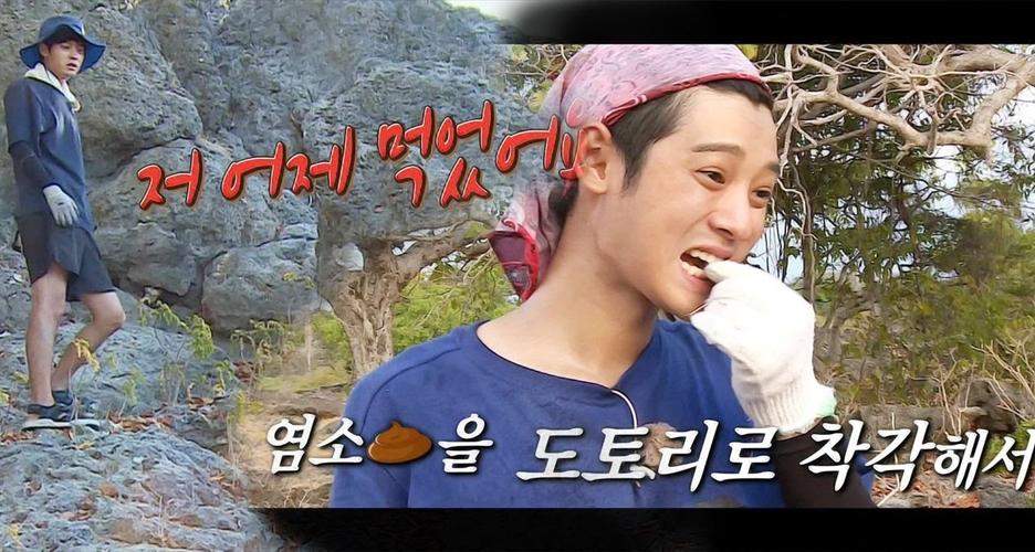 Artis K-pop ganteng ini tak sengaja makan kotoran kambing saat syuting