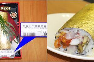 Sushi mirip lemper ini dihargai hampir Rp 1,3 juta, apa istimewanya?