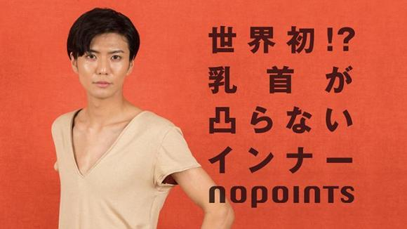 Bra Shirt Jepang Punya  © 2017 brilio.net