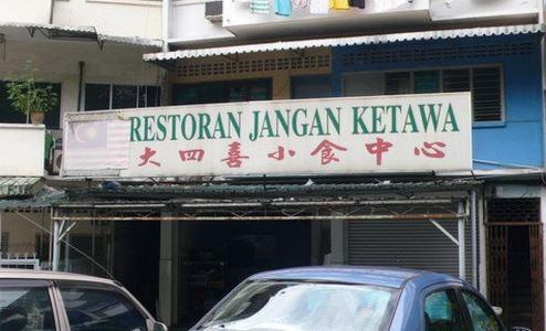 5 Nama rumah makan kocak ini bikin nafsu ketawamu meledak-ledak