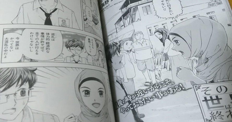 Heboh komik Jepang dengan karakter berhijab & berisi ajakan naik haji