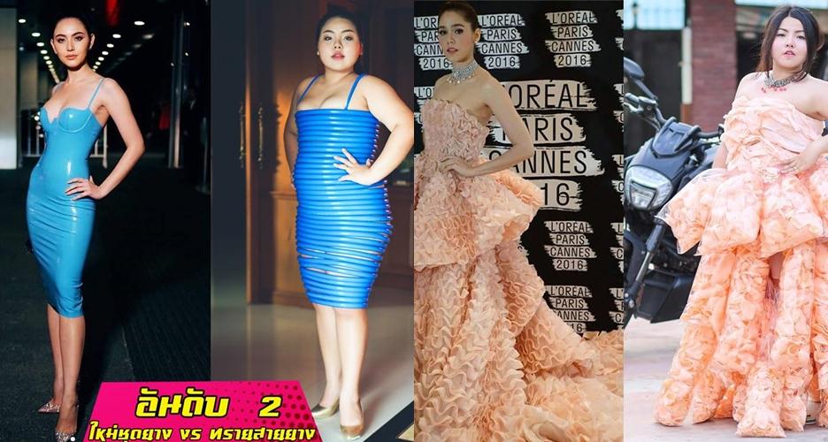 Cewek Thailand parodikan gaun orang terkenal, 12 foto ini buktinya