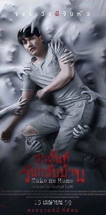 poster film horor gagal seram © Twitter/@Diggie_isback