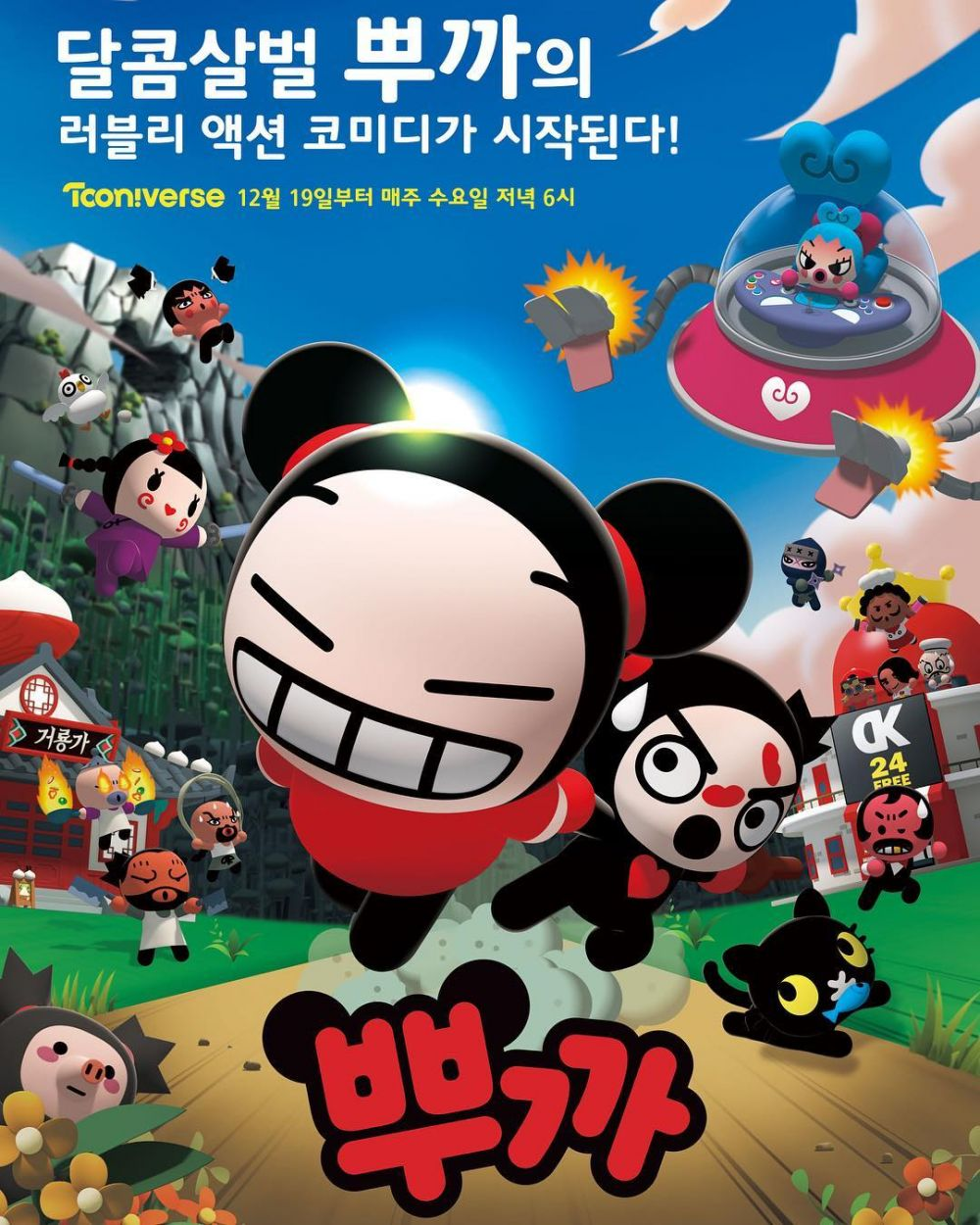 film kartun korea instagram