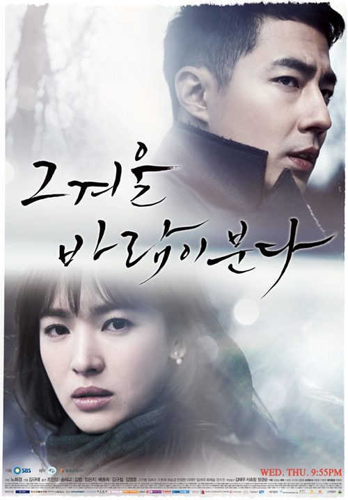 drama Song Hye-kyo instagram