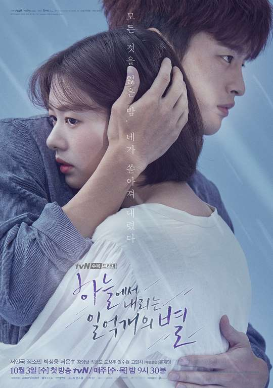 Drama Korea Tentang Pria Dingin