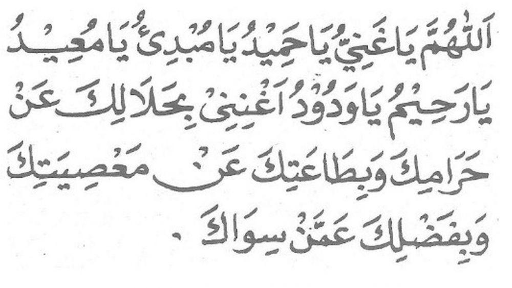 Ramadan bulan yang mustajab, ini doa agar dilancarkan rezeki