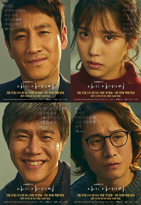 drama Korea IU instagram