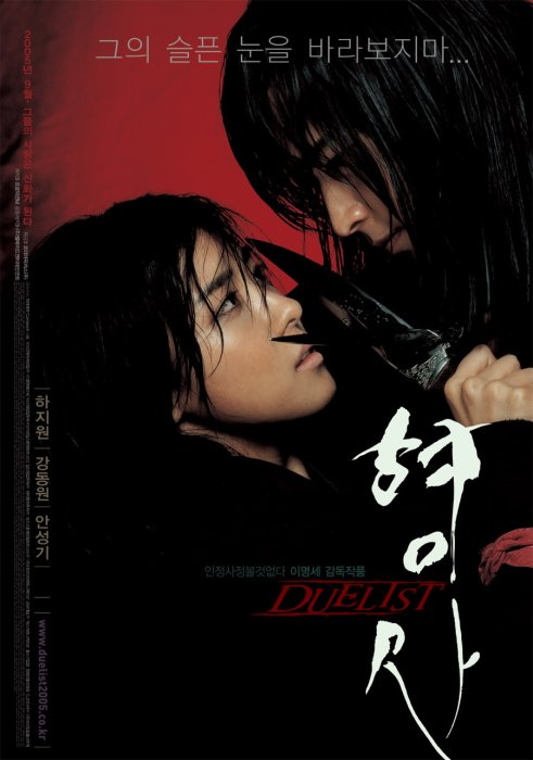 film Korea action romantis asianwiki