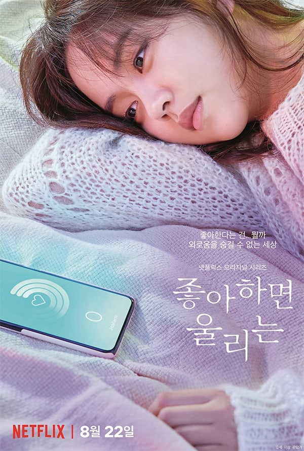 Love Alarm © 2019 soompi.com