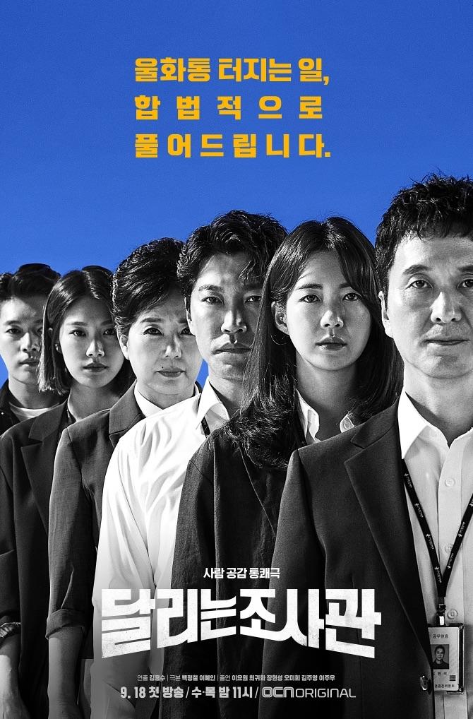 Drama Korea September © 2019 brilio.net