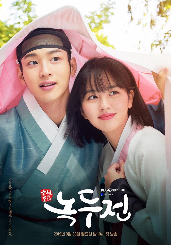 12 Drama Korea Romantis Terbaik 2019, wajib ditonton ulang © 2019 brilio.net
