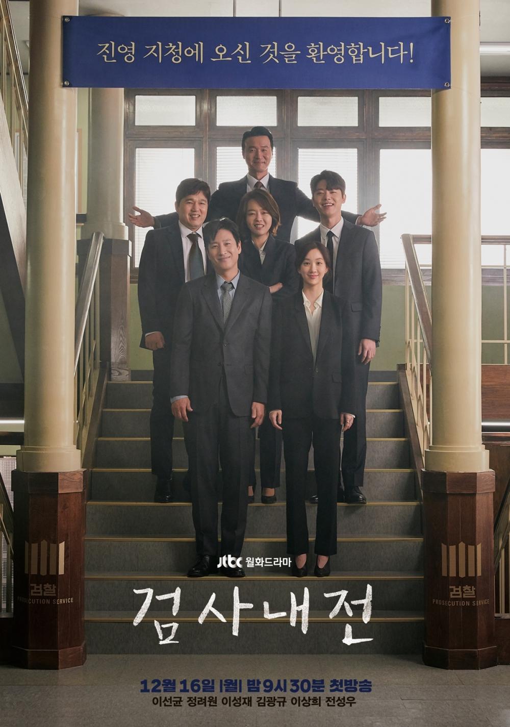 7 Drama Korea dengan rating tinggi Januari 2020 berbagai sumber