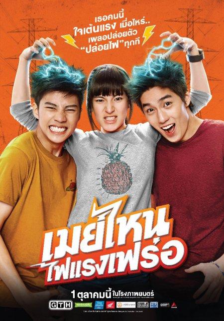 film thailand istimewa