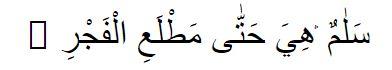 Surat Al-Qadr dan maknanya © berbagai sumber