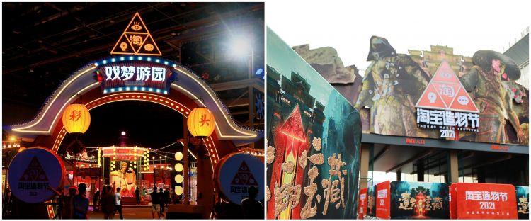 Usung konsep treasure hunt, Taobao Maker Festival 2021 kembali digelar